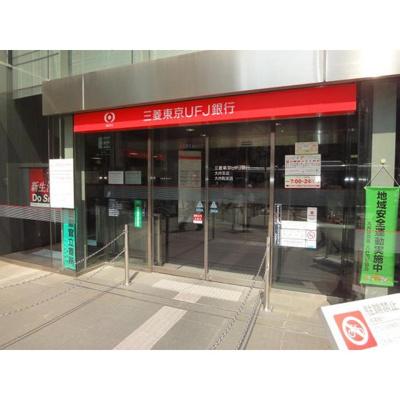 銀行「三菱東京UFJ銀行 小山支店まで200m」三菱東京UFJ銀行