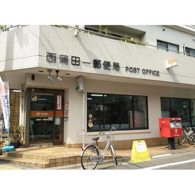 郵便局「西蒲田一郵便局まで398m」西蒲田一郵便局