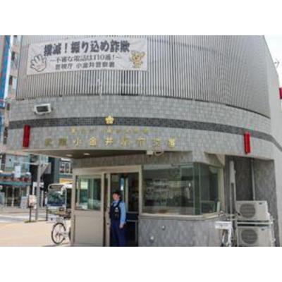 警察署・交番「東小金井駅前交番まで500m」