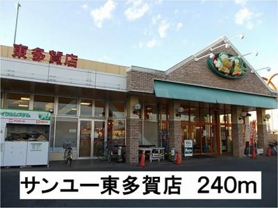 サンユー東多賀店まで240m