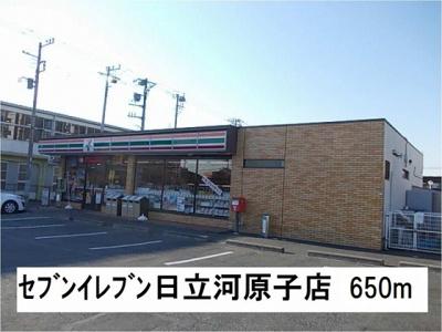 セブンイレブン日立河原子店まで650m