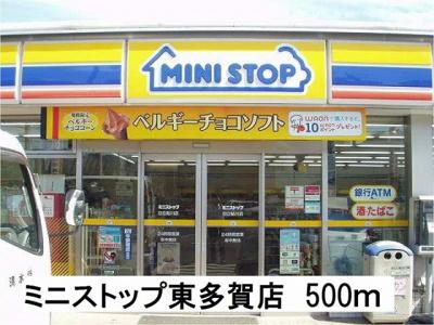 ミニストップ東多賀店まで500m