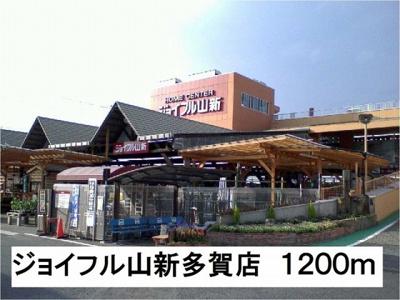 ジョイフル山新多賀店まで1200m