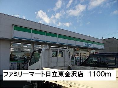 ファミリーマート日立東金沢店まで1100m