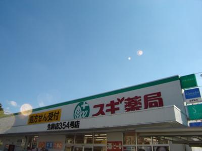 スギ薬局生駒店まで1,099m