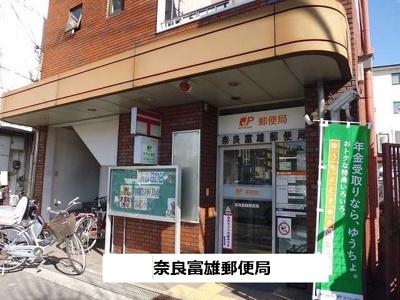 奈良富雄郵便局まで320m