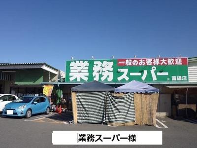 業務スーパーまで900m