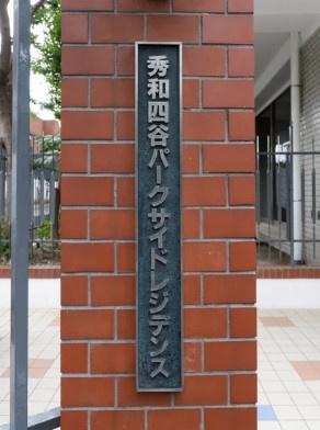 秀和四谷パークサイドレジデンスの表札です。