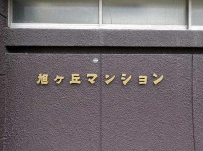 旭ヶ丘マンションの銘板です。