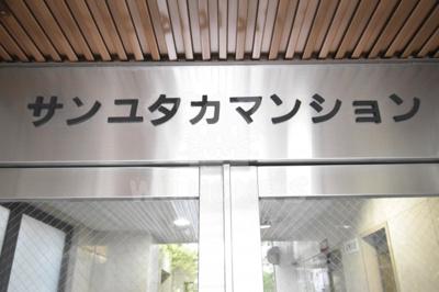 【その他】サンユタカマンション