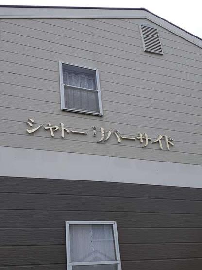 【外観】シャトーリバーサイド