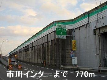 姫路バイパス市川インターまで770m
