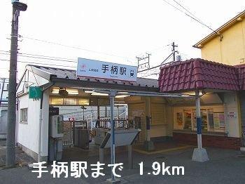 山電手柄駅まで1900m