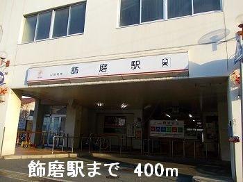 山電飾磨駅まで400m