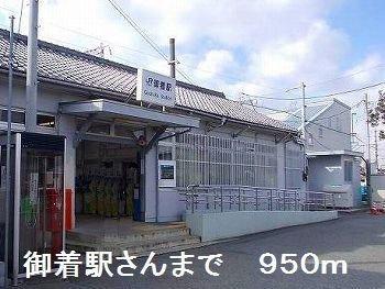 山陽本線御着駅さんまで950m