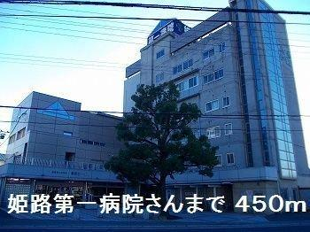 姫路第一病院さんまで450m