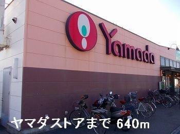 ヤマダストアまで640m
