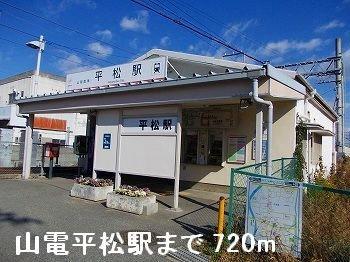 山電平松駅まで720m