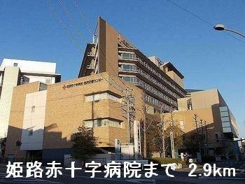 姫路赤十字病院まで2900m