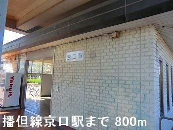 JR播但線京口駅まで800m