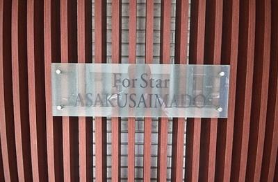 フォースター浅草今戸の表札です。