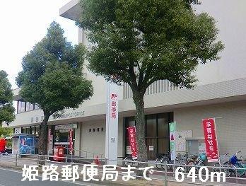 姫路郵便局まで640m