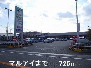 マルアイまで725m