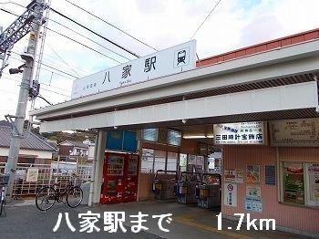 山電八家駅まで1700m