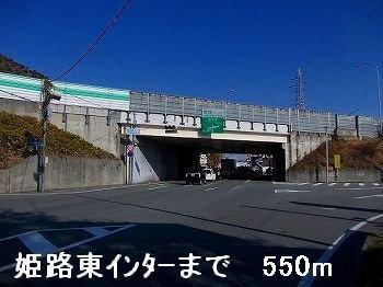 姫路バイパス姫路東インターまで550m