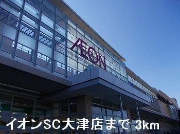 イオンSC大津店まで3000m