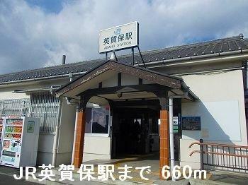 JR英賀保駅まで660m
