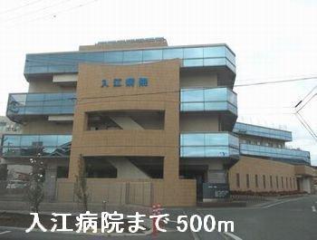 入江病院まで500m