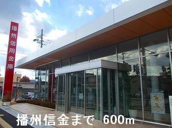 播州信金まで600m