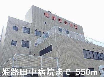 姫路田中病院まで550m