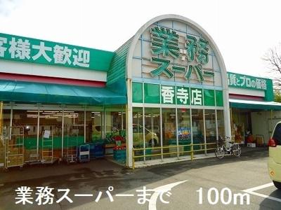 業務スーパーまで100m