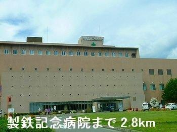 製鉄記念病院まで2800m