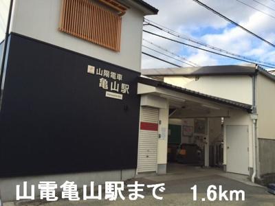 山電亀山駅まで1600m