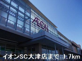 イオンSC大津店まで1700m