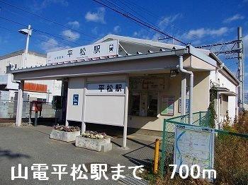 山電平松駅まで700m