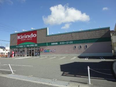 キリン堂姫路網干店まで914m