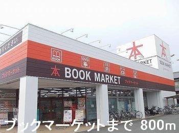 ブックマーケットまで800m