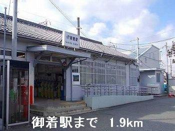 JR御着駅まで1900m
