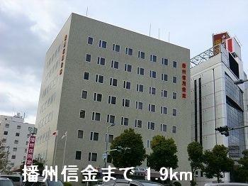 播州信金まで1900m