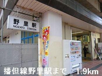 JR播但線野里駅まで1900m