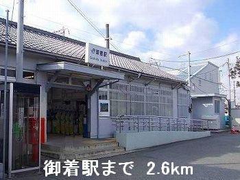 山陽本線御着駅まで2600m