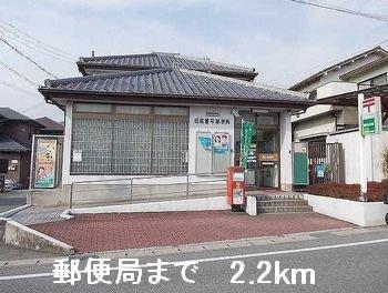 郵便局まで2200m