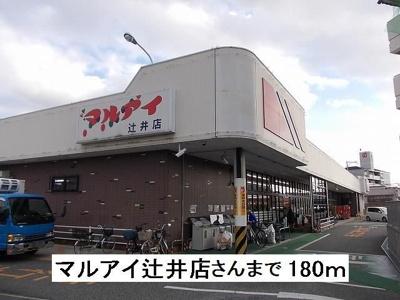 マルアイ辻井店さんまで180m