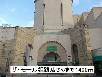 ザ・モール姫路店さんまで1400m
