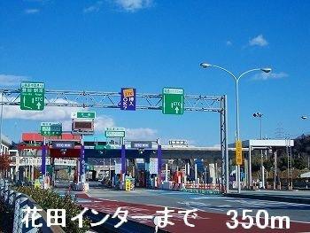 花田インターまで350m