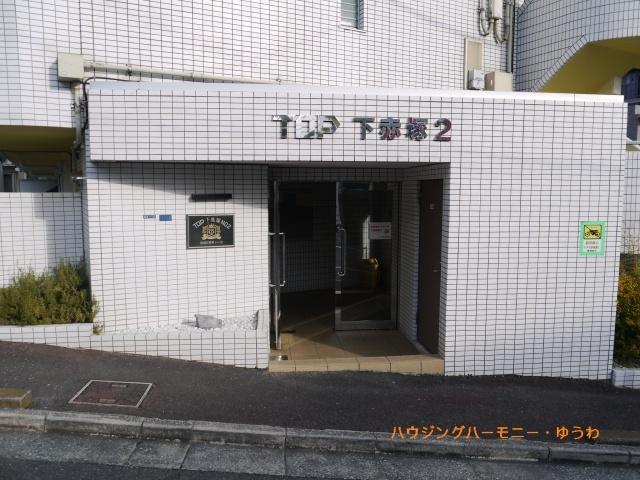 【エントランス】トップ下赤塚第2